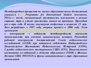 Международная программа по оценке образовательных достижений учащихся (англ.