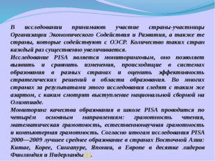 В исследовании принимают участие страны-участницы Организации Экономического
