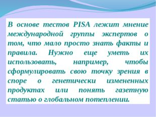 В основе тестов PISA лежит мнение международной группы экспертов о том, что м