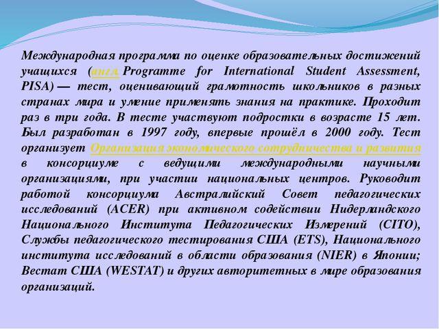 Международная программа по оценке образовательных достижений учащихся (англ....
