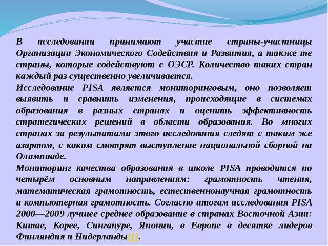 В исследовании принимают участие страны-участницы Организации Экономического...