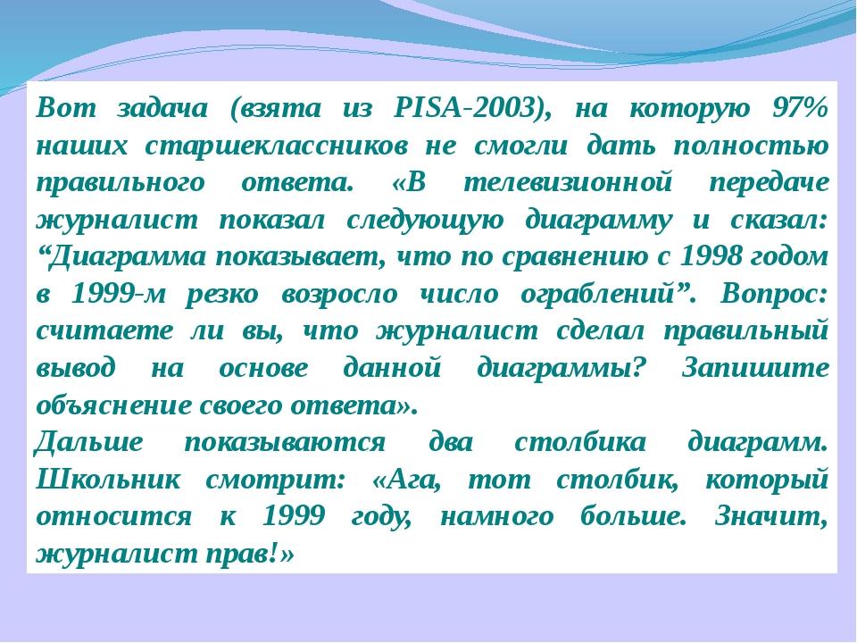 Вот задача (взята из PISA-2003), на которую 97% наших старшеклассников не смо...