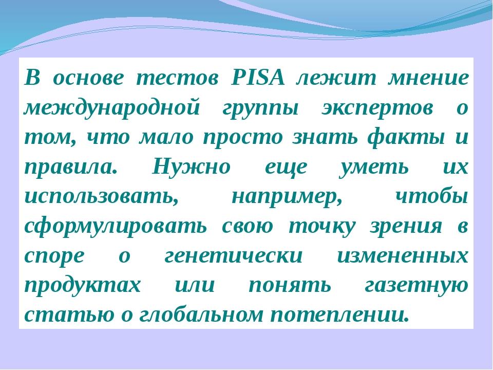 В основе тестов PISA лежит мнение международной группы экспертов о том, что м...