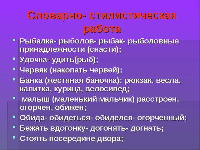 Словарно- стилистическая работа Рыбалка- рыболов- рыбак- рыболовные принадлеж...