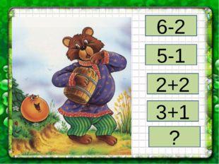 6-2 2+2 3+1 5-1 ?