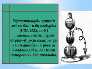 Зертханаларда сутегін және басқа да газдарды (С02, H2S, т.б.) қажеттілігіне қ