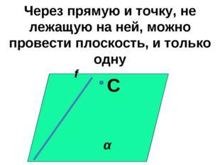 Через прямую и точку, не лежащую на ней, можно провести плоскость, и только о