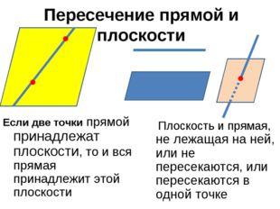 Пересечение прямой и плоскости Если две точки прямой принадлежат плоскости, т