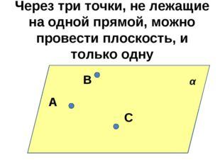 Через три точки, не лежащие на одной прямой, можно провести плоскость, и толь