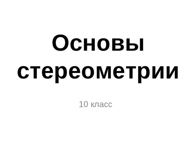 Основы стереометрии 10 класс