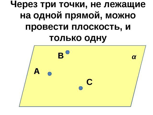 Через три точки, не лежащие на одной прямой, можно провести плоскость, и толь...