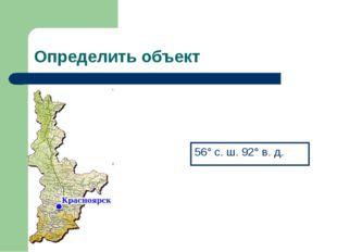Определить объект 56° с. ш. 92° в. д.