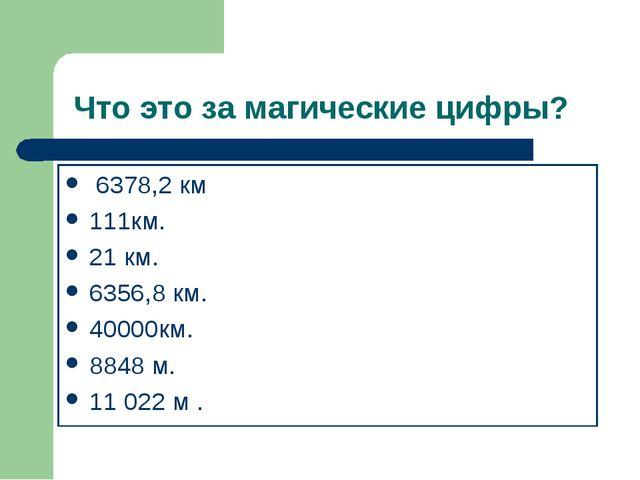 Что это за магические цифры? 6378,2 км 111км. 21 км. 6356,8 км. 40000км. 884...