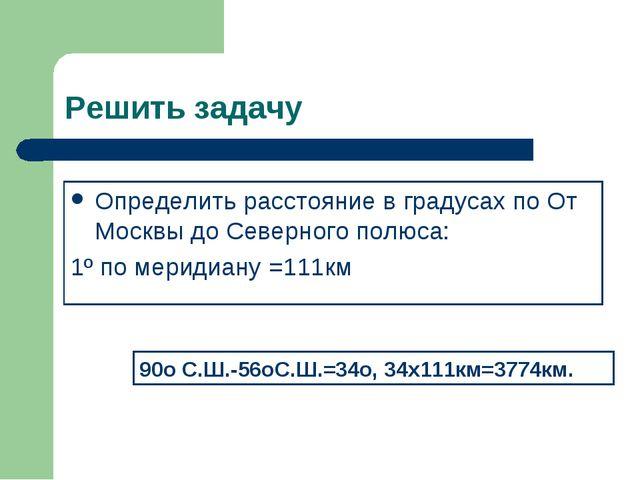 Решить задачу Определить расстояние в градусах по От Москвы до Северного полю...