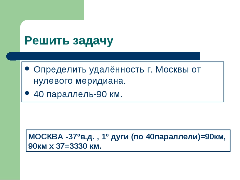 Решить задачу Определить удалённость г. Москвы от нулевого меридиана. 40 пара...