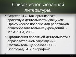 Список использованной литературы. Сергеев И.С. Как организовать проектную дея