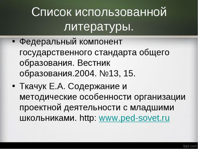 Список использованной литературы. Федеральный компонент государственного стан...