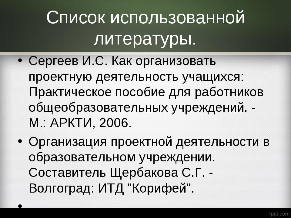 Список использованной литературы. Сергеев И.С. Как организовать проектную дея...