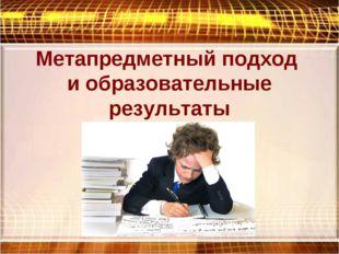 Метапредметный подход и образовательные результаты