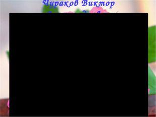 Чураков Виктор Александрович