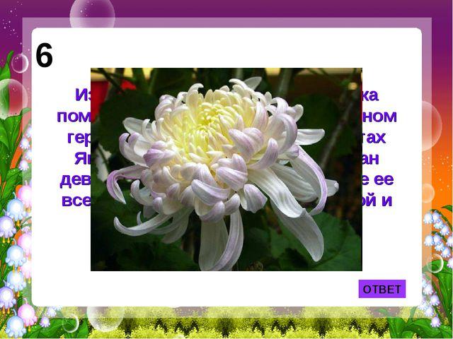ОТВЕТ 6 Изображение именно этого цветка помещено на японском национальном гер...