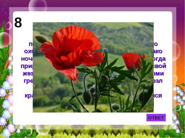 ОТВЕТ 8 Предание говорит, что когда на Земле появились первые люди, природа п...