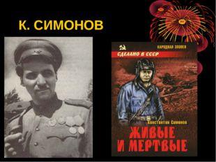 К. СИМОНОВ .