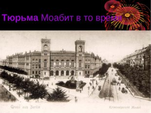 Тюрьма Моабит в то время