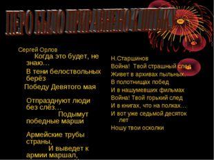 Сергей Орлов Когда это будет, не знаю… В тени белоствольных берёз Победу Девя