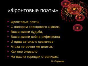 «Фронтовые поэты» Фронтовые поэты С напором свинцового шквала Ваши жизни судь
