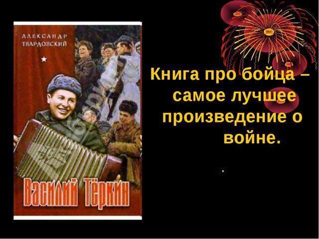 . Книга про бойца – самое лучшее произведение о войне.