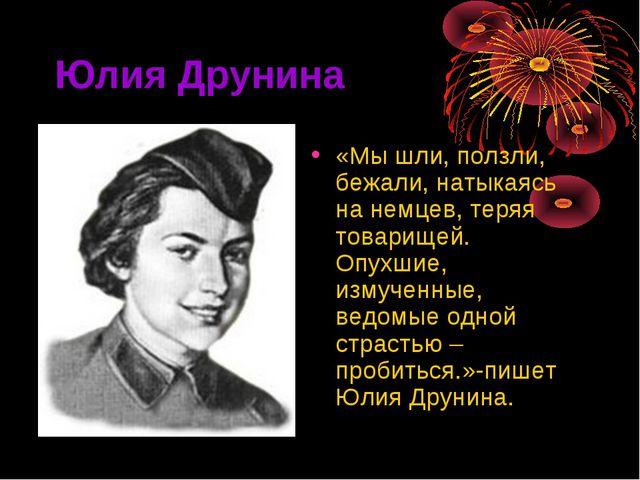 Юлия Друнина «Мы шли, ползли, бежали, натыкаясь на немцев, теряя товарищей. О...