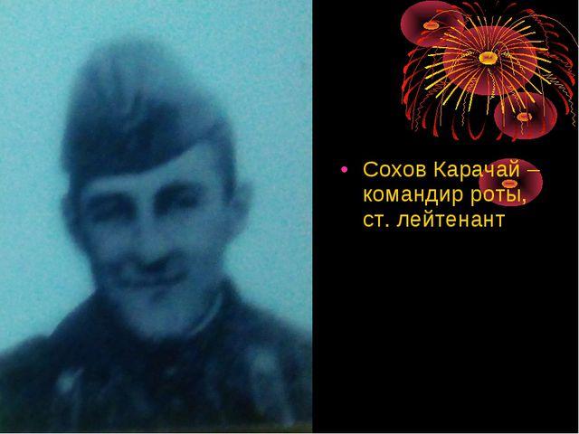 Сохов Карачай – командир роты, ст. лейтенант