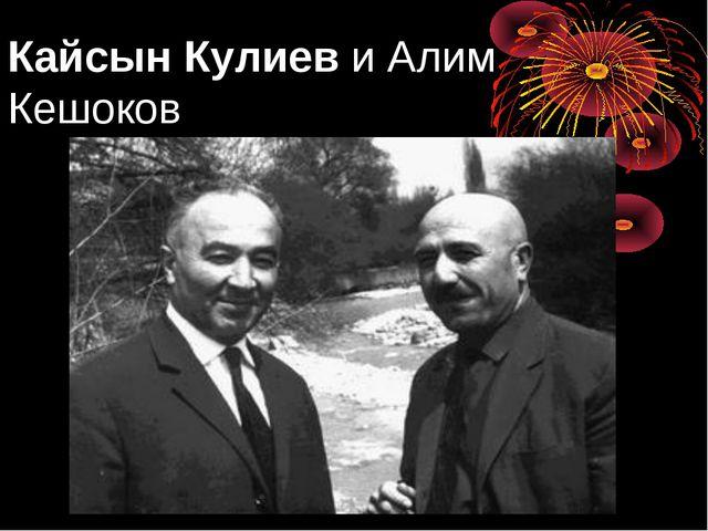 Кайсын Кулиев и Алим Кешоков