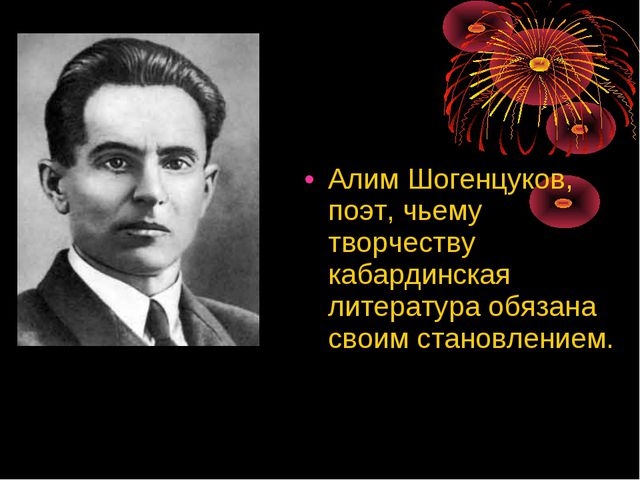 Алим Шогенцуков, поэт, чьему творчеству кабардинская литература обязана своим...