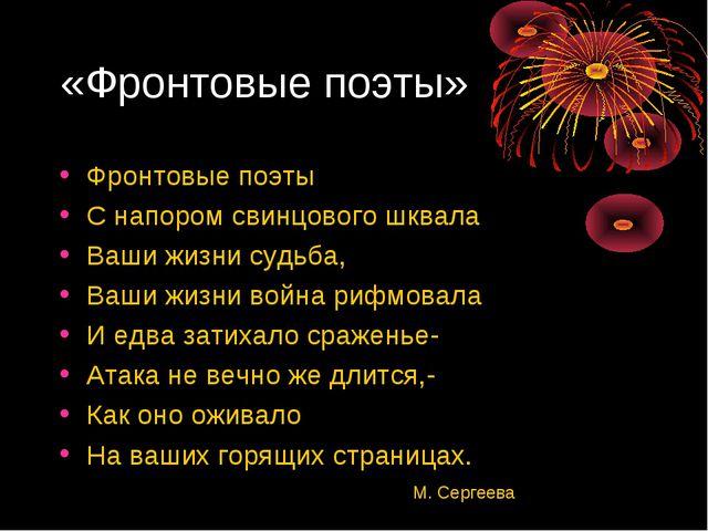 «Фронтовые поэты» Фронтовые поэты С напором свинцового шквала Ваши жизни судь...