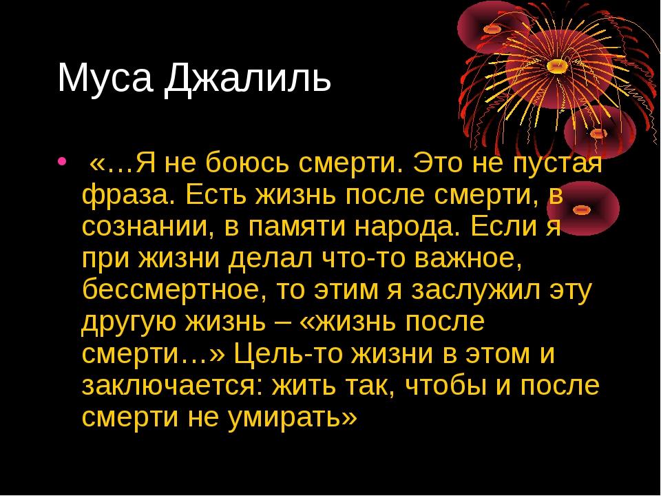 Муса Джалиль «…Я не боюсь смерти. Это не пустая фраза. Есть жизнь после смерт...