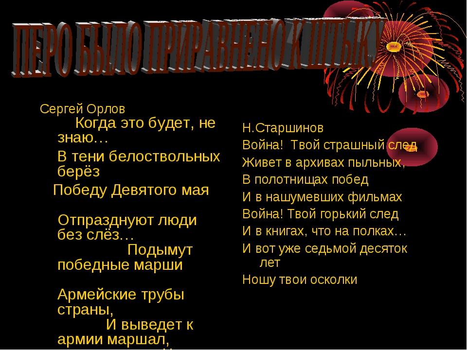 Сергей Орлов Когда это будет, не знаю… В тени белоствольных берёз Победу Девя...