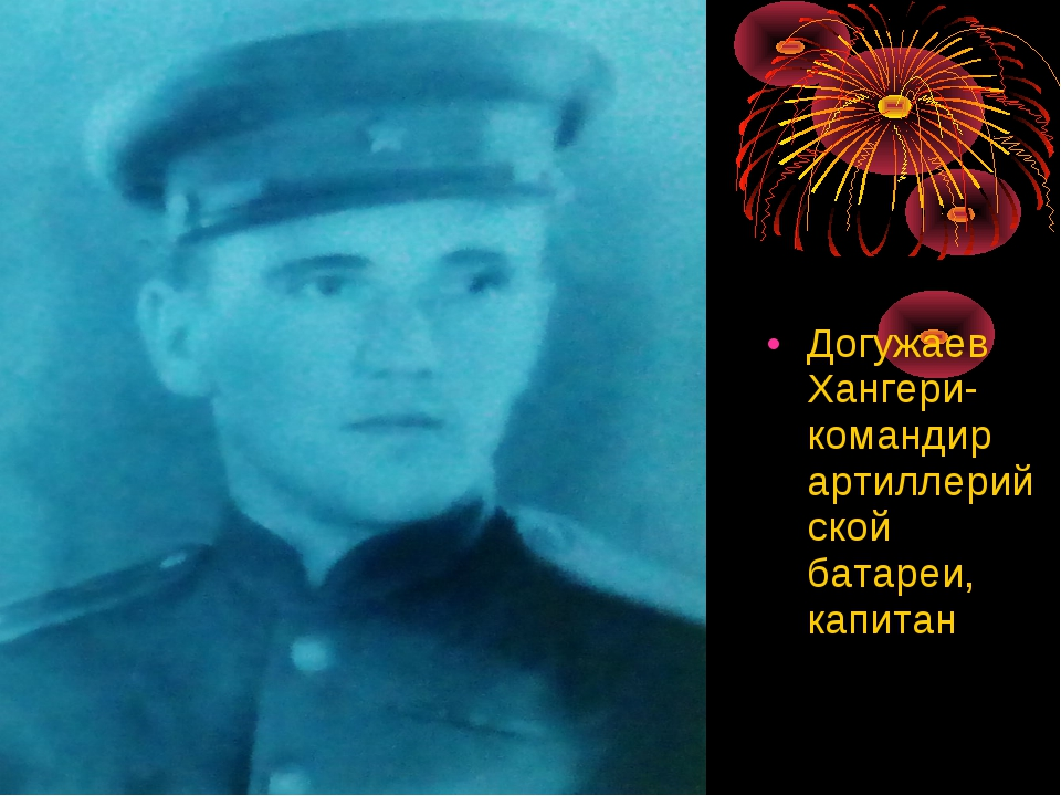 Догужаев Хангери- командир артиллерийской батареи, капитан
