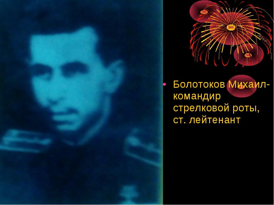 Болотоков Михаил- командир стрелковой роты, ст. лейтенант