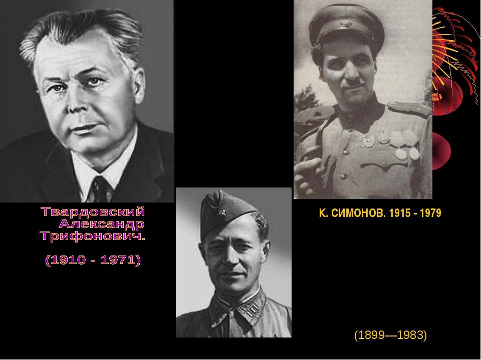К. СИМОНОВ. 1915 - 1979 Алексе́й Алекса́ндрович Сурко́в (1899—1983)