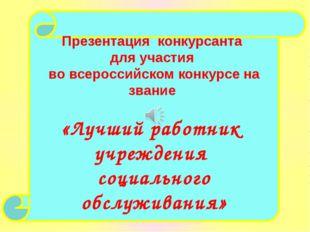 Презентация конкурсанта для участия во всероссийском конкурсе на звание «Лучш