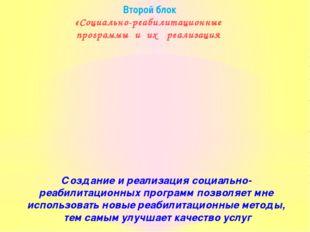 Второй блок «Социально-реабилитационные программы и их реализация Создание и