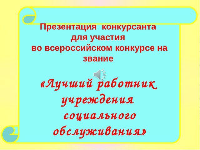 Презентация конкурсанта для участия во всероссийском конкурсе на звание «Лучш...