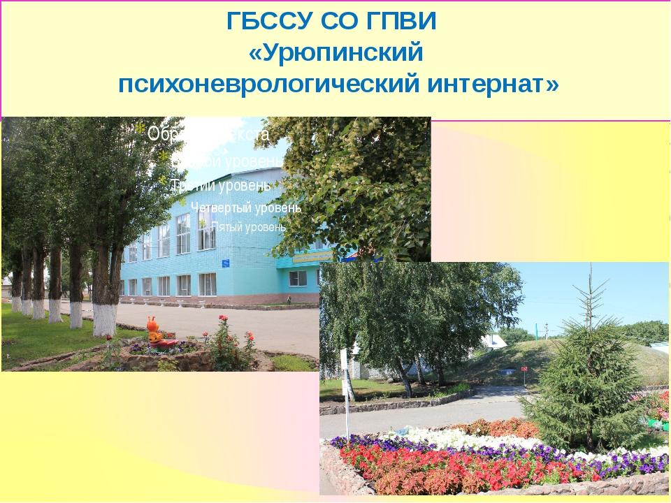 ГБССУ СО ГПВИ «Урюпинский психоневрологический интернат»