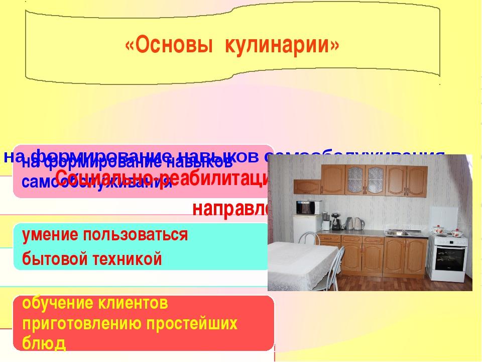 Социально-реабилитационная программа направлена «Основы кулинарии»