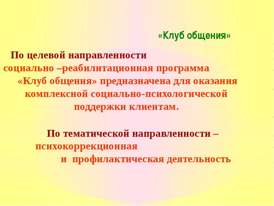 «Клуб общения» По целевой направленности социально –реабилитационная программ...