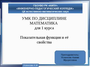 УМК ПО ДИСЦИПЛИНЕ МАТЕМАТИКА для 1 курса Показательная функция и её свойства