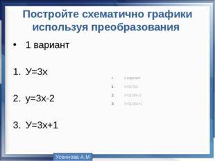 Постройте схематично графики используя преобразования 1 вариант У=3х у=3х-2 У