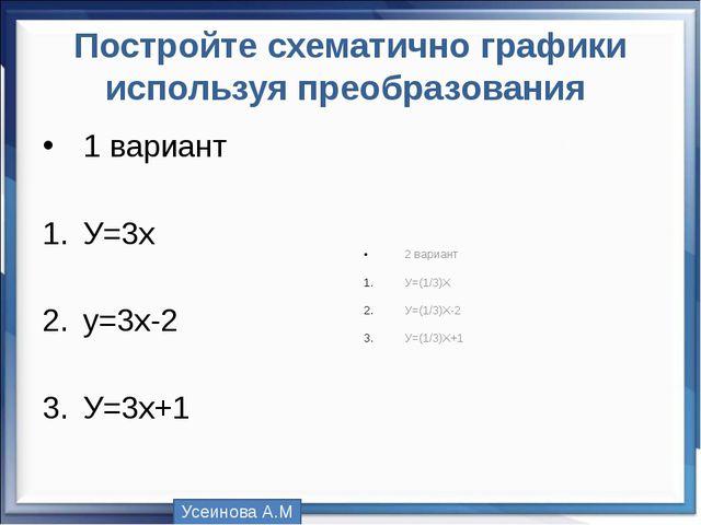 Постройте схематично графики используя преобразования 1 вариант У=3х у=3х-2 У...